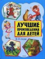 Лучшие произведения для детей 2-3 года
