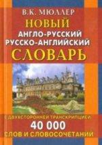 Новый англо-русский русско-английский словарь с двухсторонней транскрипцией.40000 слов