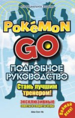 Подробное руководство по POKEMOH GO.Стань лучшим тренером !