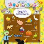 Английские первые слова (+130 накл.)