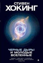 Черные дыры и молодые вселенные (12+)