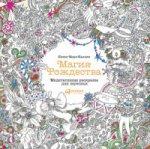 Магия Рождества:Медитативная раскраска для взрослых