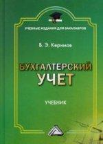 Бухгалтерский учет: Учебник. 7-е изд., изм. и доп