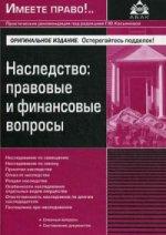 Наследство: правовые и финансовые вопросы. 2 изд., перераб.и доп