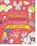 Большая книга рисовалок, раскрасок... для девочек