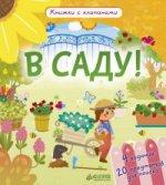 В саду! (Книжки с клапанами)