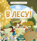 В лесу! (Книжки с клапанами)