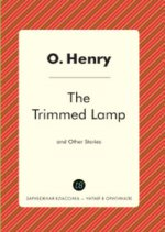 The Trimmed Lamp and Other Stories of the Four Million = Горящий светильник