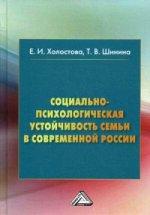 Социально-психологическая устойчивость семьи в современной России: Монография