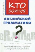 Цебаковский. Кто боится английской грамматики? Уч. пособ.(Титул)
