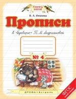 """Пропись 1кл №4 к """"Букварю"""" Андриановой ФГОС"""