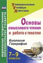 Большаков Основы смыслового чтения и работа с текстом. 7-9 классы. Биология. География