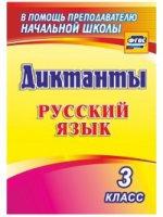 Русский язык 3кл Диктанты ФГОС