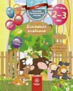 Домашняя академия. Сборник развивающих заданий для детей 2-3 лет