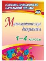 Зверева Математические диктанты. 1-4 классы. ФГОС
