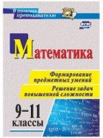 Ковалева Математика. 9-11 классы. Формирование предметных умений. Решение задач повышенной сложности.ФГОС