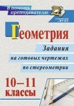 Ковалева Геометрия. 10-11 классы. задания на готовых чертежах по стереометрии