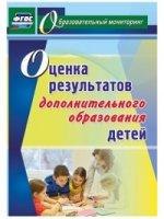 Конасова Оценка результатов дополнительного образования детей. ФГОС