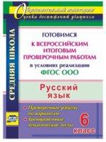 Русский язык 6кл Готовим.к Всерос.итог.пров.работ