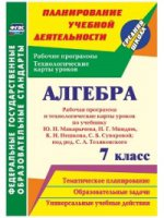 Алгебра 7кл Макарычева/ Рабоч.прогр.и технол.карты