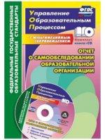 Лободина Отчет о самообследовании образовательной организации. Документационное обеспечение. Комплект книга+диск ФГОС