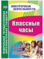 Лукьяновская Классные часы. 3-4 классы. ФГОС
