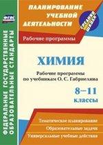 Маслакова Химия. 8-11 кл. Рабочие программы по учебникам Габриеляна. ФГОС