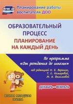 """Никитина Образовательный процесс. Планирование на каждый день по программе """"От рождения до школы""""Декабрь-февраль. Младшая группа (от 3 до 4 лет) ФГОС"""