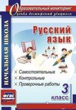 Прокофьева Русский язык. 3 класс. Самостоятельные, контрольные, проверочные работы. ФГОС