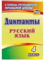 ФГОС Диктанты. Русский язык. 4 класс. 238 стр. Виноградова Е. А