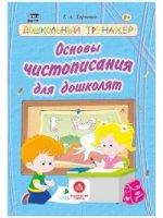 Харченко Основы чистописания для дошколят. Сборник развивающих заданий для детей дошкольного возраста
