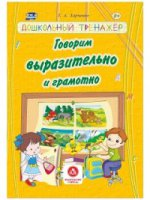 Харченко Говорим выразительно и грамотно. Сборник развивающих заданий для детей дошкольного возраста