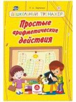 Харченко Простые арифметические действия. Сборник развивающих заданий для детей дошкольного возраста