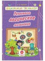 Харченко Развиваем логическое мышление. Сборник развивающих заданий для детей дошкольного возраста