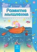 Харченко Развитие мышления. Сборник развивающих заданий для детей 4-5 лет