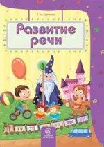 Харченко Развитие речи. Сборник развивающих заданий для детей 4-5 лет