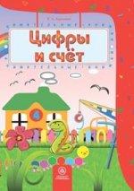 Харченко Цифры и счет. Сборник развивающих заданий для детей 4-5 лет