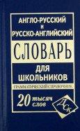 Англо-русский русско-английский словарь (mini) 20 000 слов/Карантиров