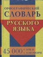 Орфографич.словарь русск.яз.45тыс.слов и словоформ