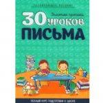Золотые прописи. 30 УРОКОВ. ПИСЬМА/Андреева И.А