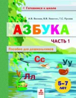 Волков Азбука. Пособие для дошкольниковю 5-7 лет. Часть 1. Книга в 2-х частях