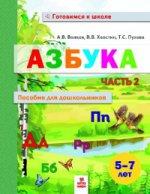 Волков Азбука. Пособие для дошкольниковю 5-7 лет. Часть 2. Книга в 2-х частях