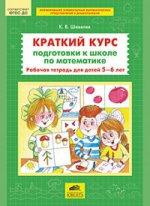 Краткий курс подгот.к школе по математ. 5-6л РТ