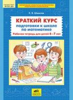 Шевелев Краткий курс подготовки к школе по математике Рабочая тетрадь для детей 6-7 лет