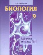 Ефимова Биология 9 кл. Рабочая тетрадь №1 (Мнемозина)