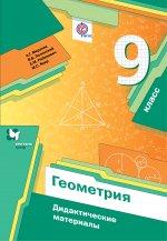 Мерзляк 9 кл. Геометрия. Дидактические материалы (Новинка) (Вентана-Граф)