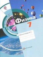 Хижняков 7кл. Физика. Рабочая тетрадь № 2 ФГОС (Вентана-Граф)