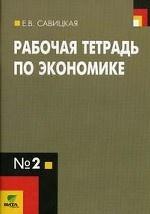 """Рабочая тетрадь по экономике для старших классов (к учебнику Липсица """" Экономика. Книга 1"""" , 9 класс). В 4-х частях. Часть 2"""