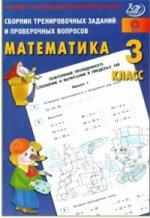 Математика. 3 класс. Сборник тренировочных заданий и проверочных вопросов. Готовимся к ВПР/Баталова (Интеллект-Центр)