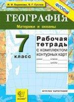 УМК География. Р/т + комплект к/к. 7 кл. Материки и океаны.ФГОС /Баринова. (Экзамен)